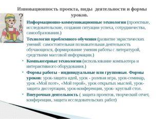 Информационно-коммуникационные технологии (проектные, исследовательские, созд