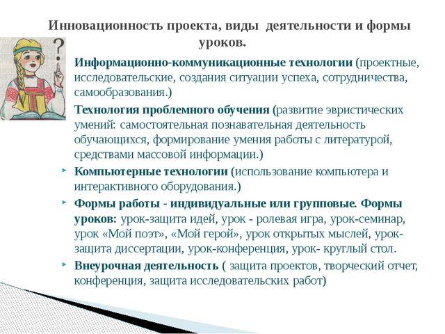 Информационно-коммуникационные технологии (проектные, исследовательские, созд...