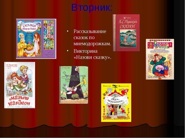 Вторник: Рассказывание сказок по мнемодорожкам. Викторина «Назови сказку».