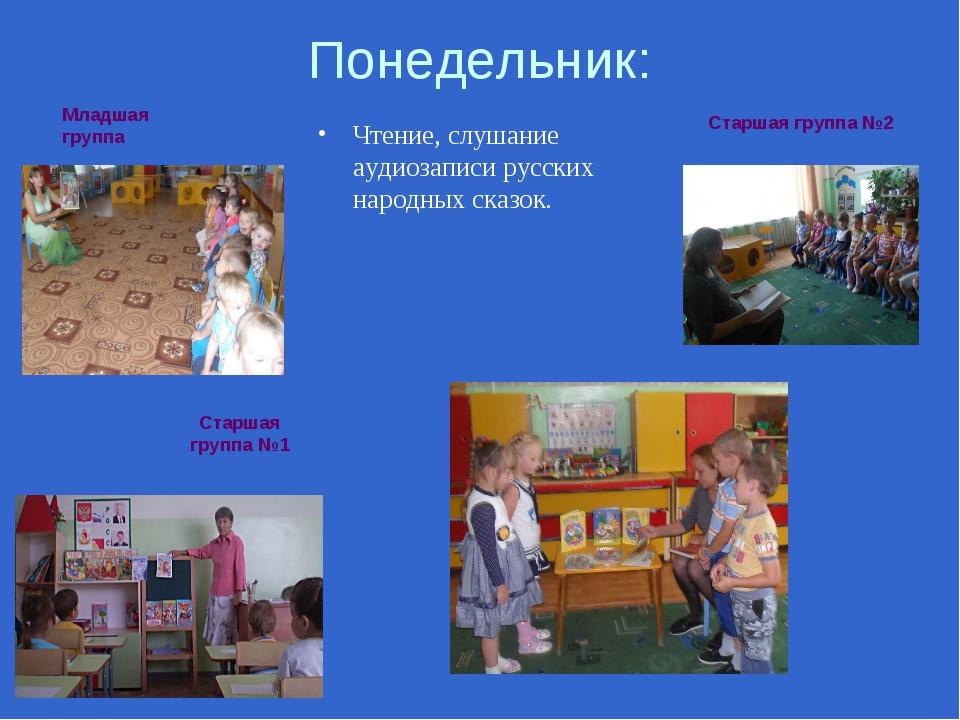 Понедельник: Чтение, слушание аудиозаписи русских народных сказок. Старшая гр...