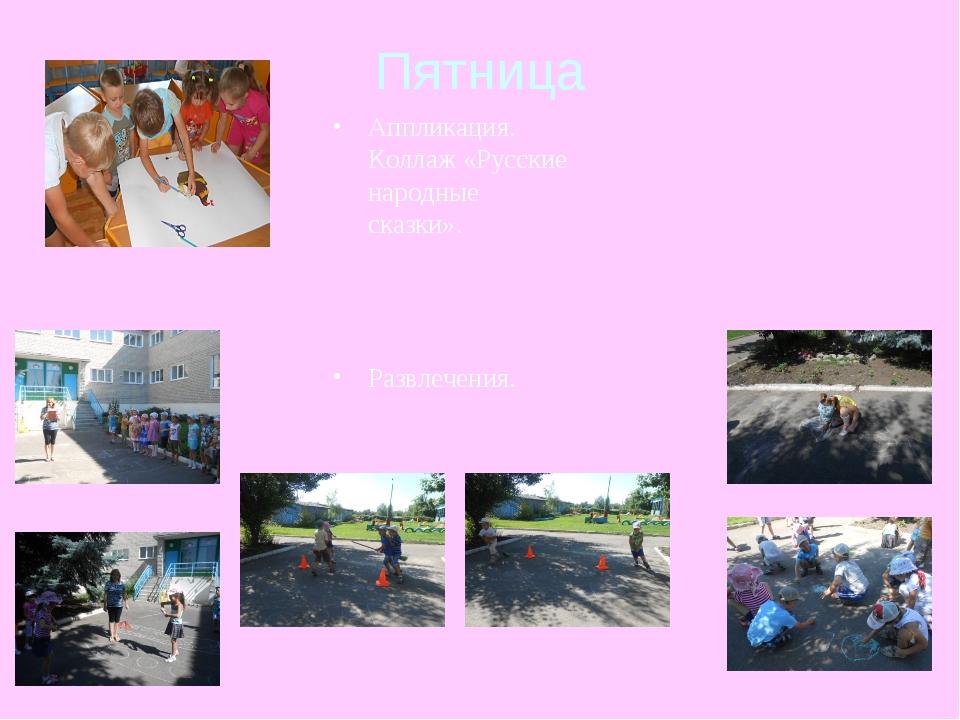 Пятница Аппликация. Коллаж «Русские народные сказки». Развлечения.