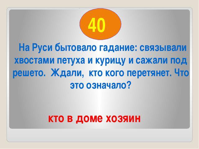 Какой закон в РФ является самым основным и почему? 40 Конституция, она облад...