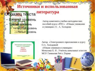 Источники и использованная литература Автор «Электронного приложения к курсу
