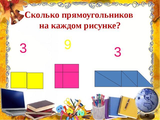 Сколько прямоугольников на каждом рисунке? 3 9 3