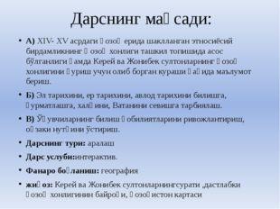 Дарснинг мақсади: А) XIV- XV асрдаги қозоқ ерида шаклланган этносиёсий бирдам