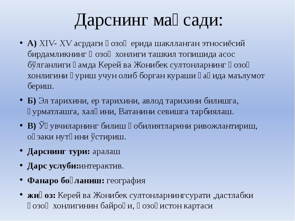 Дарснинг мақсади: А) XIV- XV асрдаги қозоқ ерида шаклланган этносиёсий бирдам...