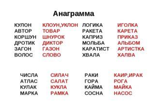 Анаграмма КУЛОН АВТОР КОРШУН ДРОТИК ЗАГОН ВОЛОС КЛОУН,УКЛОН ТОВАР ШНУРОК ДИКТ