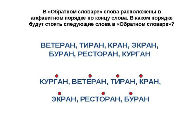В «Обратном словаре» слова расположены в алфавитном порядке по концу слова. В...