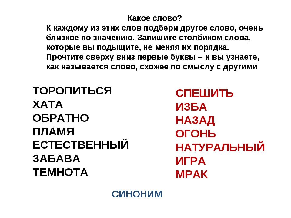 Какое слово? К каждому из этих слов подбери другое слово, очень близкое по зн...
