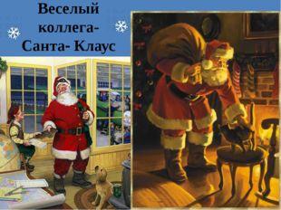 Веселый коллега- Санта- Клаус