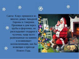 Санта- Клаус прижился во многих домах Западной Европы и Америки. Проникая в д