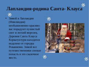 Лапландия-родина Санта- Клауса Зимой в Лапландии (Финляндия) необыкновенно кр