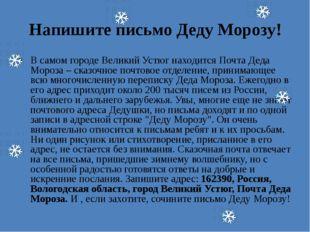 Напишите письмо Деду Морозу! В самом городе Великий Устюг находится Почта Дед