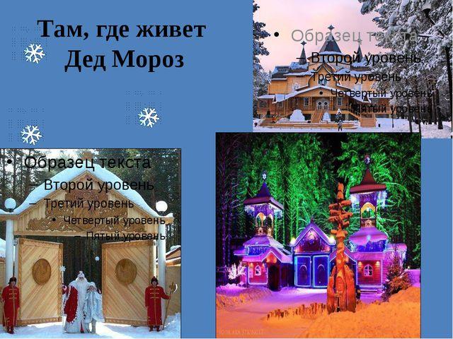 Там, где живет Дед Мороз