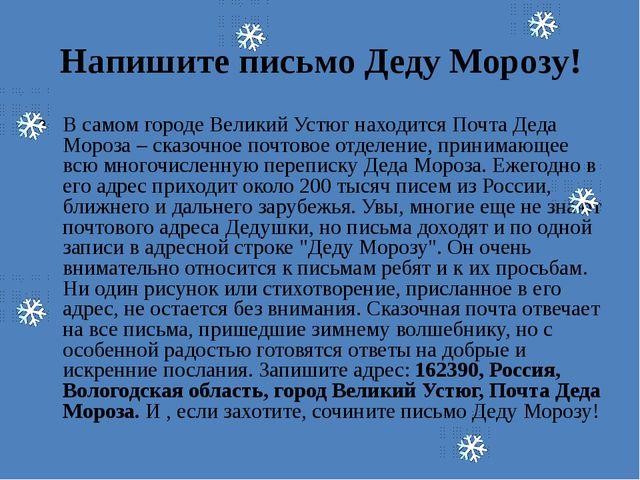 Напишите письмо Деду Морозу! В самом городе Великий Устюг находится Почта Дед...