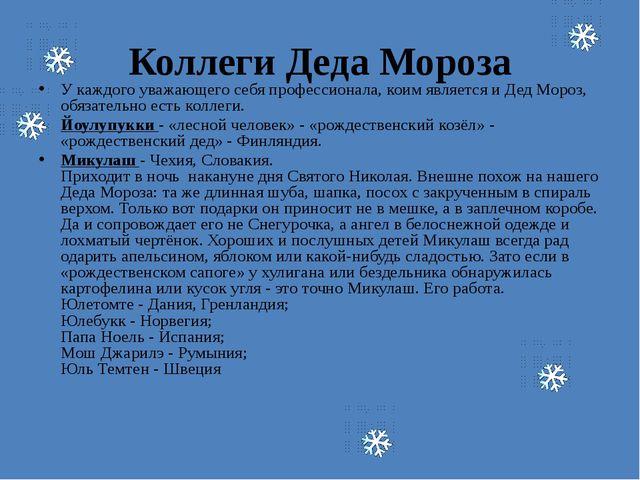Коллеги Деда Мороза У каждого уважающего себя профессионала, коим является и...