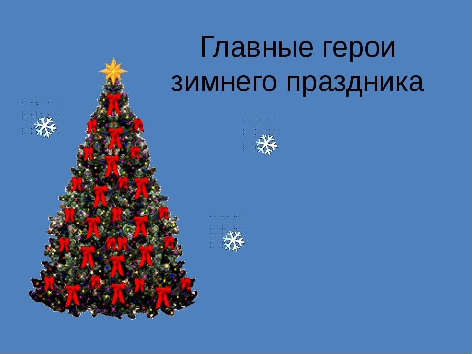 Главные герои зимнего праздника