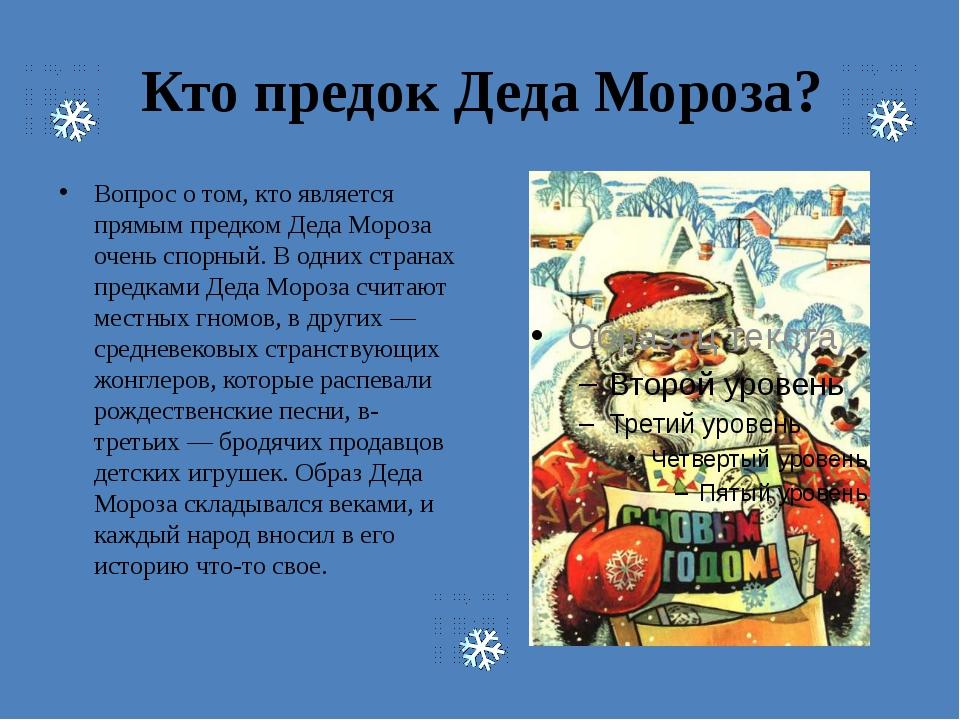 Кто предок Деда Мороза? Вопрос о том, кто является прямым предком Деда Мороза...