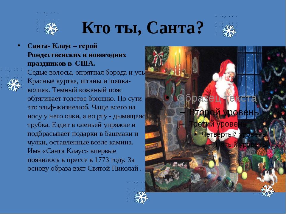 Кто ты, Санта? Санта- Клаус – герой Рождественских и новогодних праздников в...