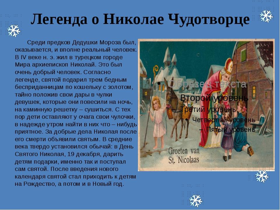 Легенда о Николае Чудотворце Среди предков Дедушки Мороза был, оказывается, и...