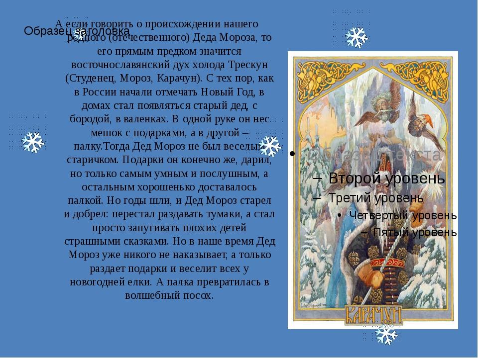А если говорить о происхождении нашего родного (отечественного) Деда Мороза,...