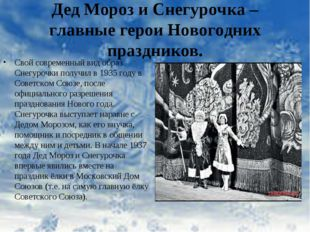 Дед Мороз и Снегурочка – главные герои Новогодних праздников. Свой современны