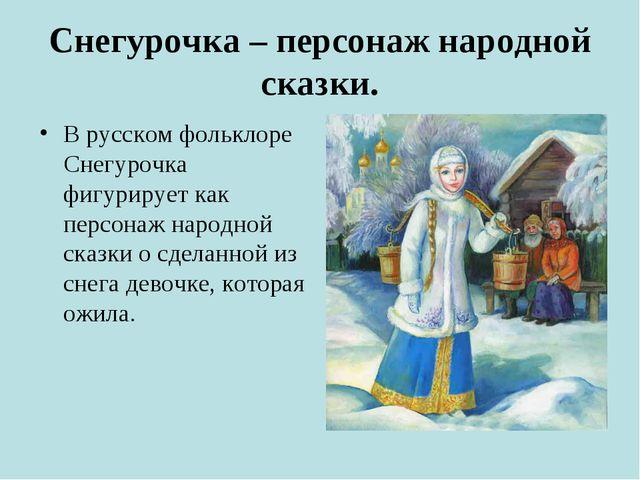 Снегурочка – персонаж народной сказки. В русском фольклоре Снегурочка фигурир...