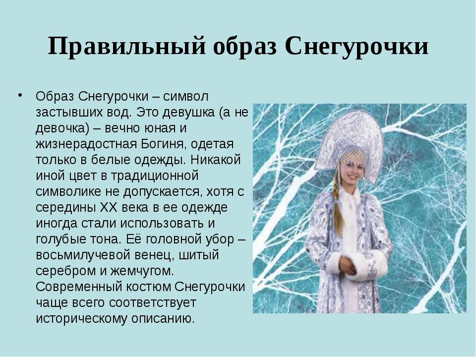 Правильный образ Снегурочки Образ Снегурочки – символ застывших вод. Это деву...