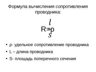 Формула вычисления сопротивления проводника: R=ρ ρ- удельное сопротивление пр
