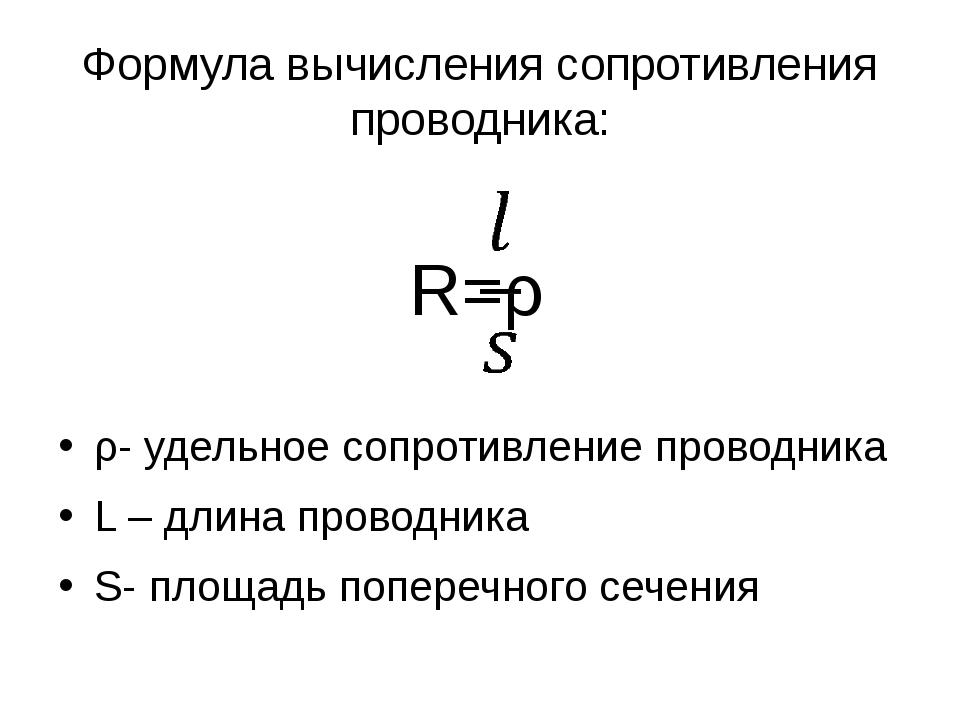 Формула вычисления сопротивления проводника: R=ρ ρ- удельное сопротивление пр...
