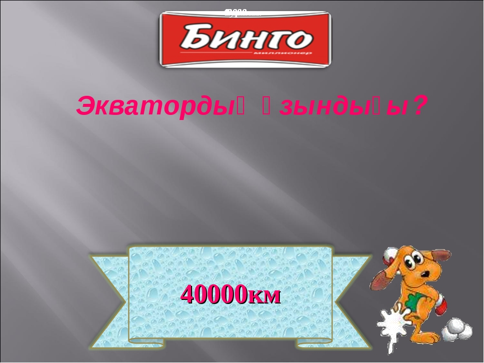 Экватордың ұзындығы? Еуразия Еуразия 40000 км. 40000 км. 40000 км.