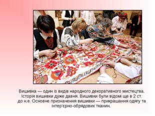 Вишивка — один із видів народного декоративного мистецтва. Історія вишивки д