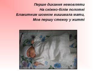 Перше дихання немовляти На сніжно-білім полотні Блакитним шовком вишивала ма