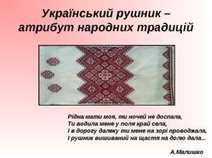 Український рушник – атрибут народних традицій Рідна мати моя, ти ночей не до