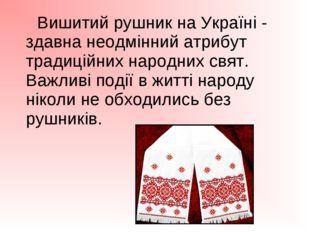 Вишитий рушник на Україні - здавна неодмінний атрибут традиційних народних с