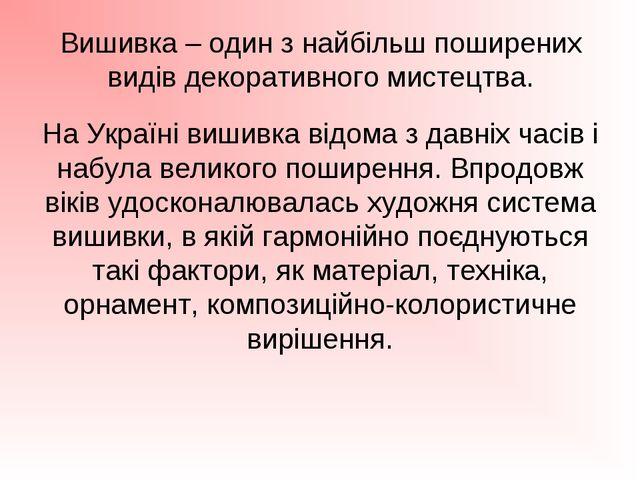 Вишивка – один з найбільш поширених видів декоративного мистецтва. На Україні...
