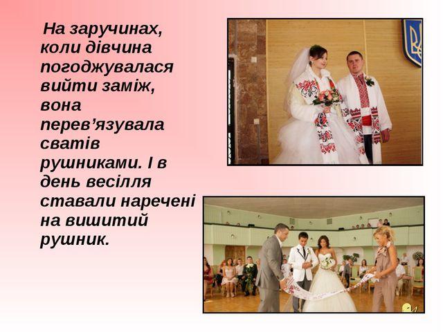 На заручинах, коли дівчина погоджувалася вийти заміж, вона перев'язувала сва...