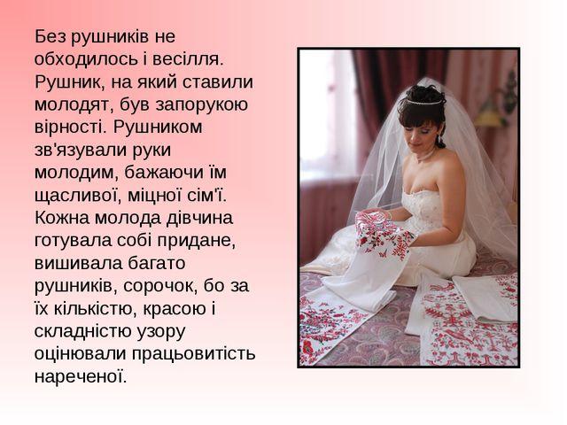 Без рушників не обходилось і весілля. Рушник, на який ставили молодят, був за...