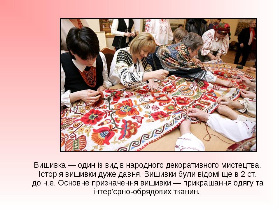 Вишивка — один із видів народного декоративного мистецтва. Історія вишивки д...