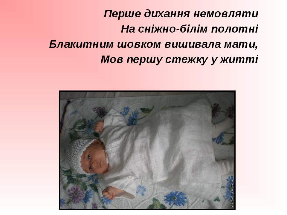 Перше дихання немовляти На сніжно-білім полотні Блакитним шовком вишивала ма...