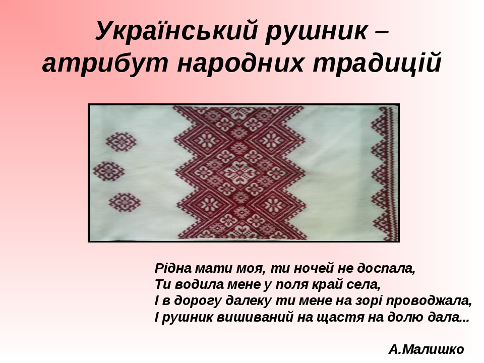 Український рушник – атрибут народних традицій Рідна мати моя, ти ночей не до...