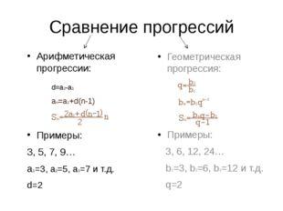 Сравнение прогрессий Арифметическая прогрессии: Примеры: 3, 5, 7, 9… a1=3, a2