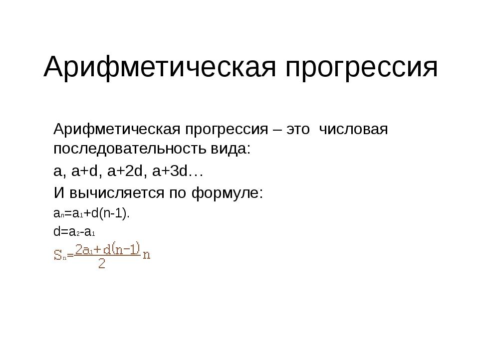 Арифметическая прогрессия Арифметическая прогрессия – это числовая последоват...