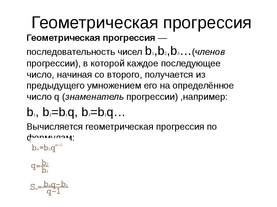 Геометрическая прогрессия Геометрическая прогрессия— последовательность чисе...