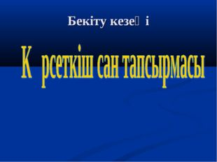Бекіту кезеңі