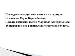 Преподаватель русского языка и литературы Исикенова Сауле Карлыбаевна, Школы-