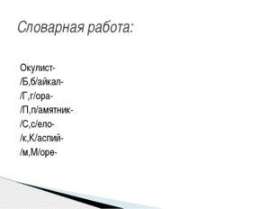 Окулист- /Б,б/айкал- /Г,г/ора- /П,п/амятник- /С,с/ело- /к,К/аспий- /м,М/оре-