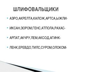 АЗРО,АКРЕЛТА,КАЛОЖ,АРТСА,ЫЖЛИ- ИКСАН,ЗОРОМ,ГЕНС,АТПОЛА,РАХАС- АРПАТ,АКЧРУ,ЛЕМ