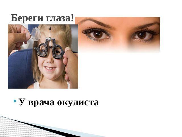 У врача окулиста Береги глаза!