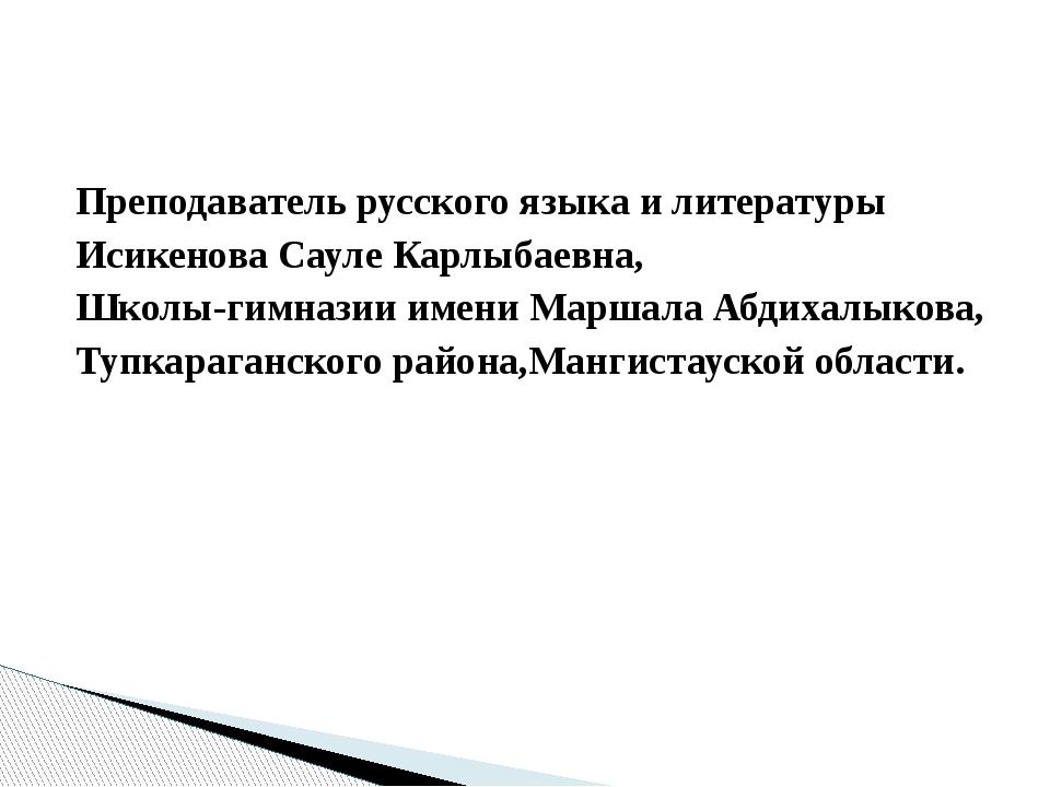 Преподаватель русского языка и литературы Исикенова Сауле Карлыбаевна, Школы-...